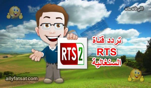 تردد قناة rts2 السنغالية