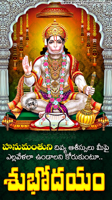 good morning quotes in telugu, telugu subhodyam, quotes on bhakti in telugu, lord hanuman stotram in telugu