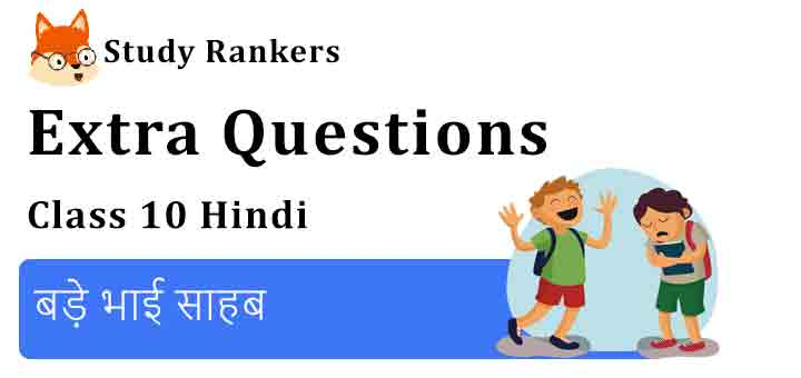Extra Questions for Class 10 Sparsh Chapter 1 बड़े भाई साहब Hindi