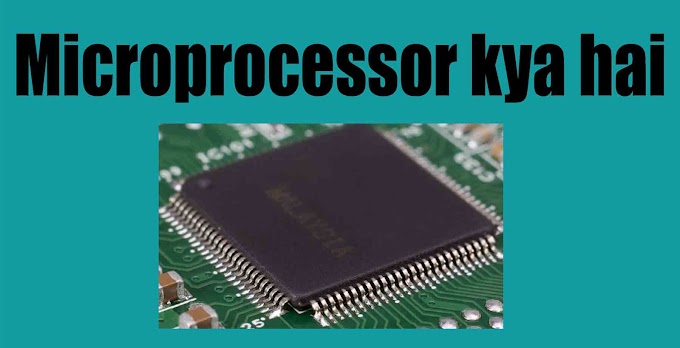 Microprocessor kya hai - What is Microprocessor in hindi