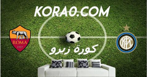 مشاهدة مباراة انتر ميلان وروما بث مباشر اليوم 19-7-2020 الدوري الإيطالي