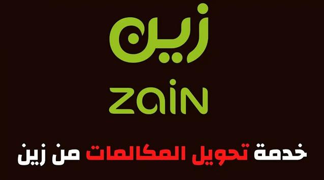 شرح خدمة موجود زين وتحويل المكالمات من زين بالخطوات 2021