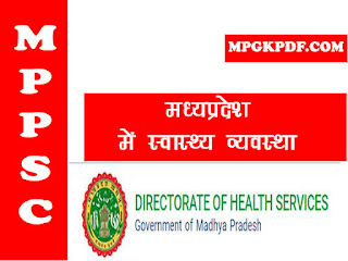 Health structure in Madhya Pradesh