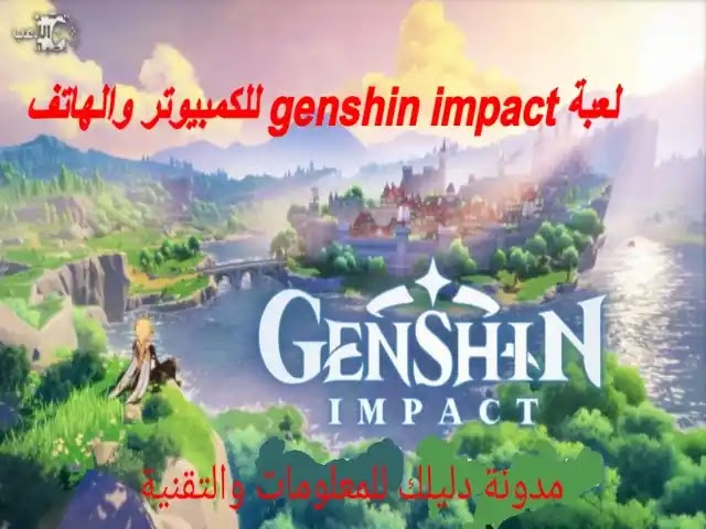 تحميل لعبه genshin impact للاندرويد والكمبيوتر اخر تحديث برابط مباشر