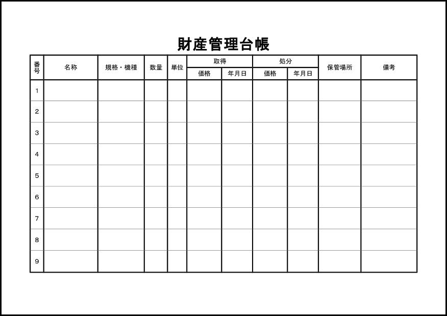 財産管理台帳 003