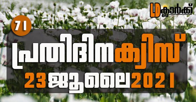 Kerala PSC   23 Jul 2021   Online LD Clerk Exam Preparation - Quiz-71