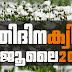 Kerala PSC | 23 Jul 2021 | Online LD Clerk Exam Preparation - Quiz-71