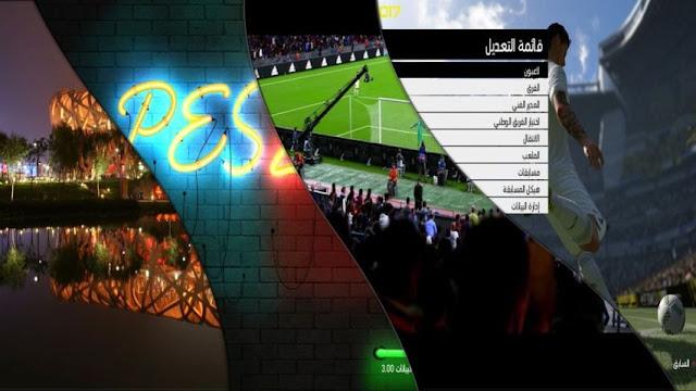 PES 2017 Menu Graphic versi PES 2018 dari Reda Gazhal