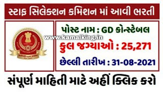 SSC RECRUITMENT 2021 FULL NOTIFICATION AND APPLY ONLINE