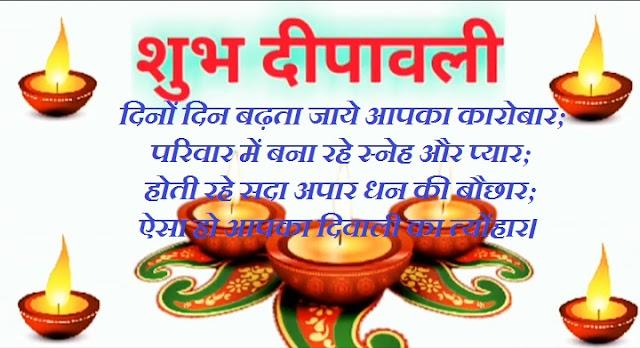 Happy Diwali Status in Hindi & English