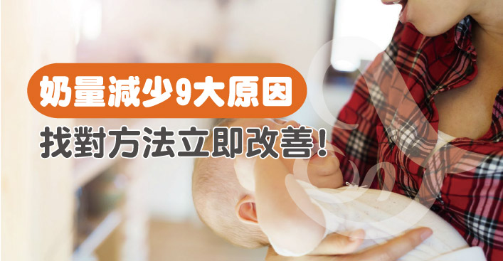 奶量減少的9大原因。立即改善幫助奶量衝上去