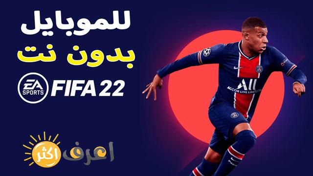 تحميل لعبة فيفا FIFA 2022 للاندرويد بدون انترنت رابط مباشر مجانًا
