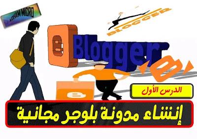 بلوجر,مدونة بلوجر,دورة بلوجر,الربح من بلوجر,انشاء مدونة بلوجر,قالب بلوجر,قوالب بلوجر,دورة بلوجر 2019,مدونة,الربح من الانترنت,دورة,جوجل,كيفية,الربح,دورة الربح من بلوجر,كيفية الربح من بلوجر,موقع,اضافات بلوجر,انشاء,ادسنس,الربح من ادسنس,شرح,كورس