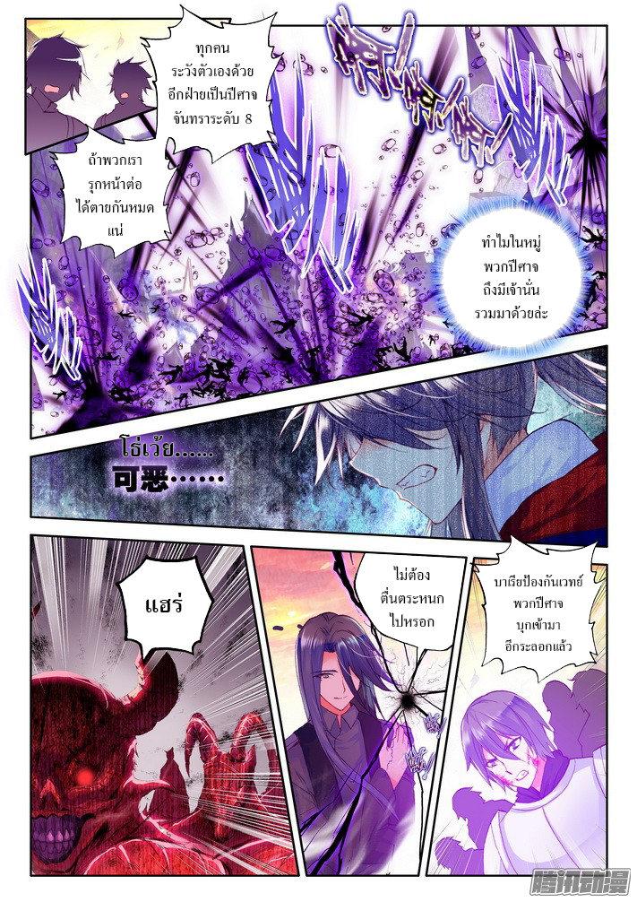 อ่านการ์ตูน Shen Yin Wang Zuo 79 ภาพที่ 3