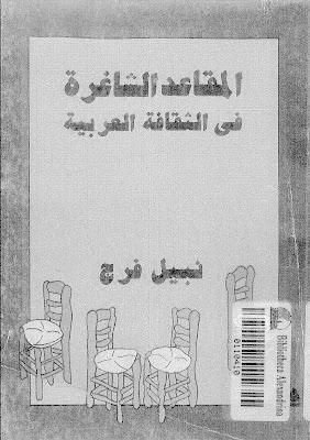 المقاعد الشاغرة في الثقافة الإسلامية - نبيل فرج
