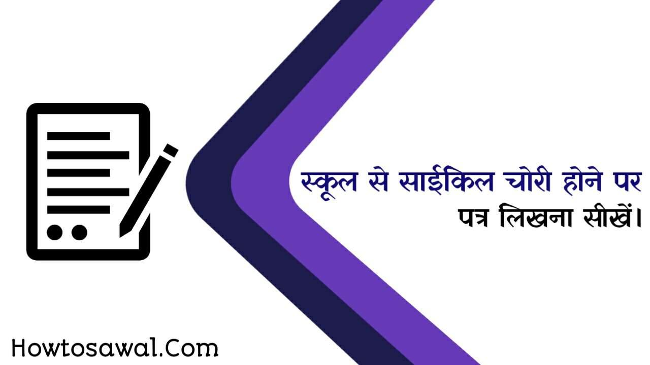 School Se Cycle Chori hone Per Application In Hindi