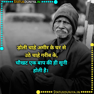 Garib Status Photos In Hindi 2021, ड़ोली चाहे अमीर के घर से उठे चाहे गरीब के, चौखट एक बाप की ही सूनी होती है।
