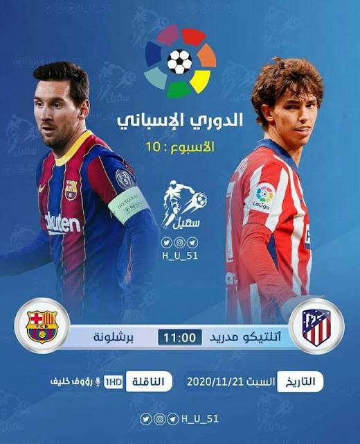 مشاهدة مباراة برشلونة وأتلتيكو مدريد اليوم بث مباشر الدوري الإسباني