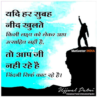 Ujjwal patni motivational quotes in hindi