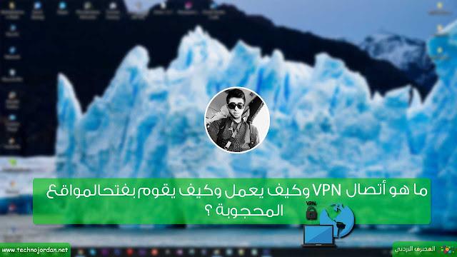 اتصال vpn , عمل اتصال vpn , ما هو vpn , شرح vpn , شرح اتصال vpn , موقع المحترف اﻷردني ، المحترف اﻷردني ، عبد الرحمن وصفي ، Abdullrahman Wasfi