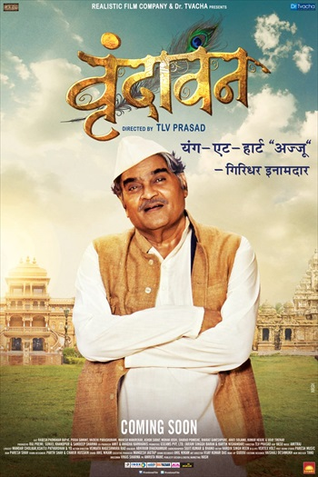 Vrundavan 2016 Marathi Movie Download