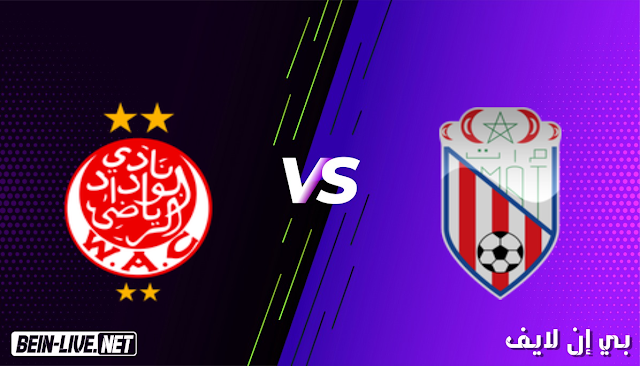 مشاهدة مباراة المغرب التطاون والوداد بث مباشر اليوم بتاريخ 11-03-2021 في الدوري المغربي