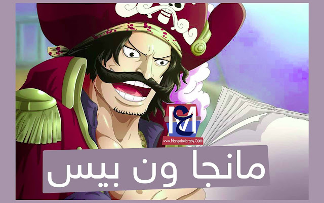 مانجا ون بيس الفصل 975 Manga One Piece Chapter اون لاين مترجم
