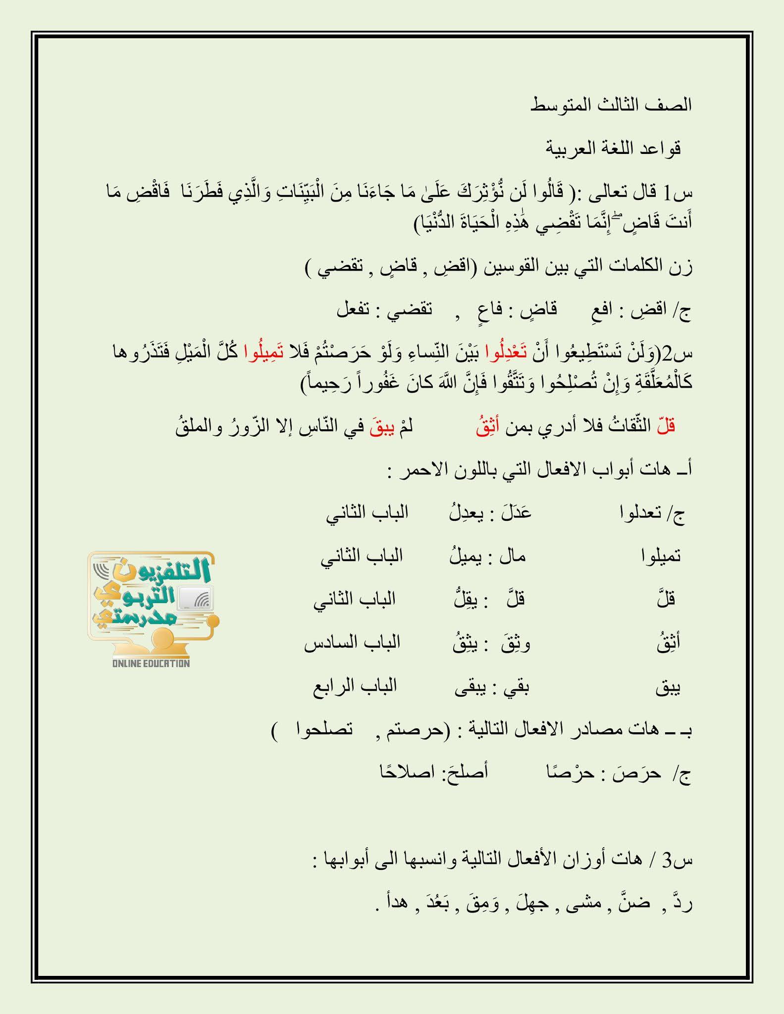 ملخص مادة اللغة العربية 2021 على شكل سؤال وجواب صف الثالث متوسط مقدم من اللجان المتخصصة في التلفزيون التربوي العراقي