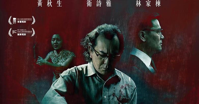 The Sleep Curse (2017), filme online HD subtitrat în Română
