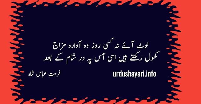 Lot aye na kisi Roz Wo Awara Mizzaj  Farhat Abbas Poetry with image for whatsapp status
