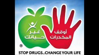 قصة المخدرات طريقك الي الهلاك