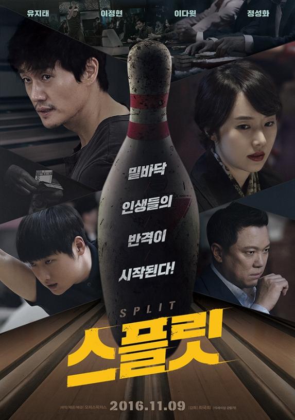 Sinopsis Film Korea 2016: Split / Seupeulrit / 스플릿