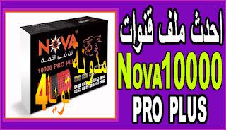 احدث ملف قنوات Nova 10000 pro plus بتاريخ اليوم