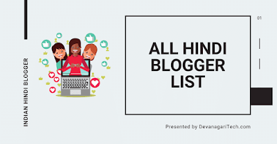 All Hindi Bloggers List With All Detail