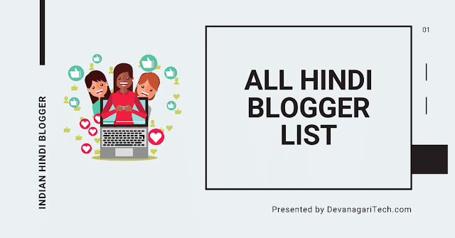 All Hindi Bloggers List With All Detail 2021