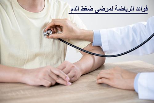 فوائد الرياضة لمرضى ضغط الدم