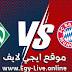 مشاهدة مباراة بايرن ميونخ وفيردر بريمن بث مباشر رابط ايجي لايف 21-11-2020 في الدوري الالماني