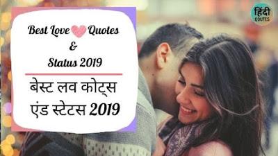 Best-LoveQuotes-&-Status-2019