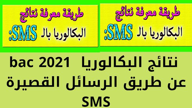 نتائج البكالوريا  bac 2021 عن طريق الرسائل القصيرة SMS