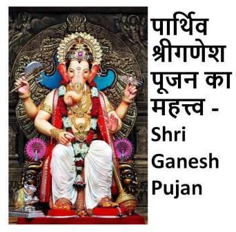 पार्थिव श्रीगणेश पूजन का महत्त्व - Shri Ganesh Pujan