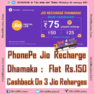 Tags- jio recharge dhamaka, PhonePe Jio recharge offer, latest offer, jio latest offer, phonepe jio recharge cashback offer, phonepe jio recharge, phonepe jio recharge rs.75 cashback offer,