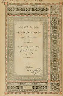دیوان اطعمه - مولانا ابواسحاق حلاج شیرازی