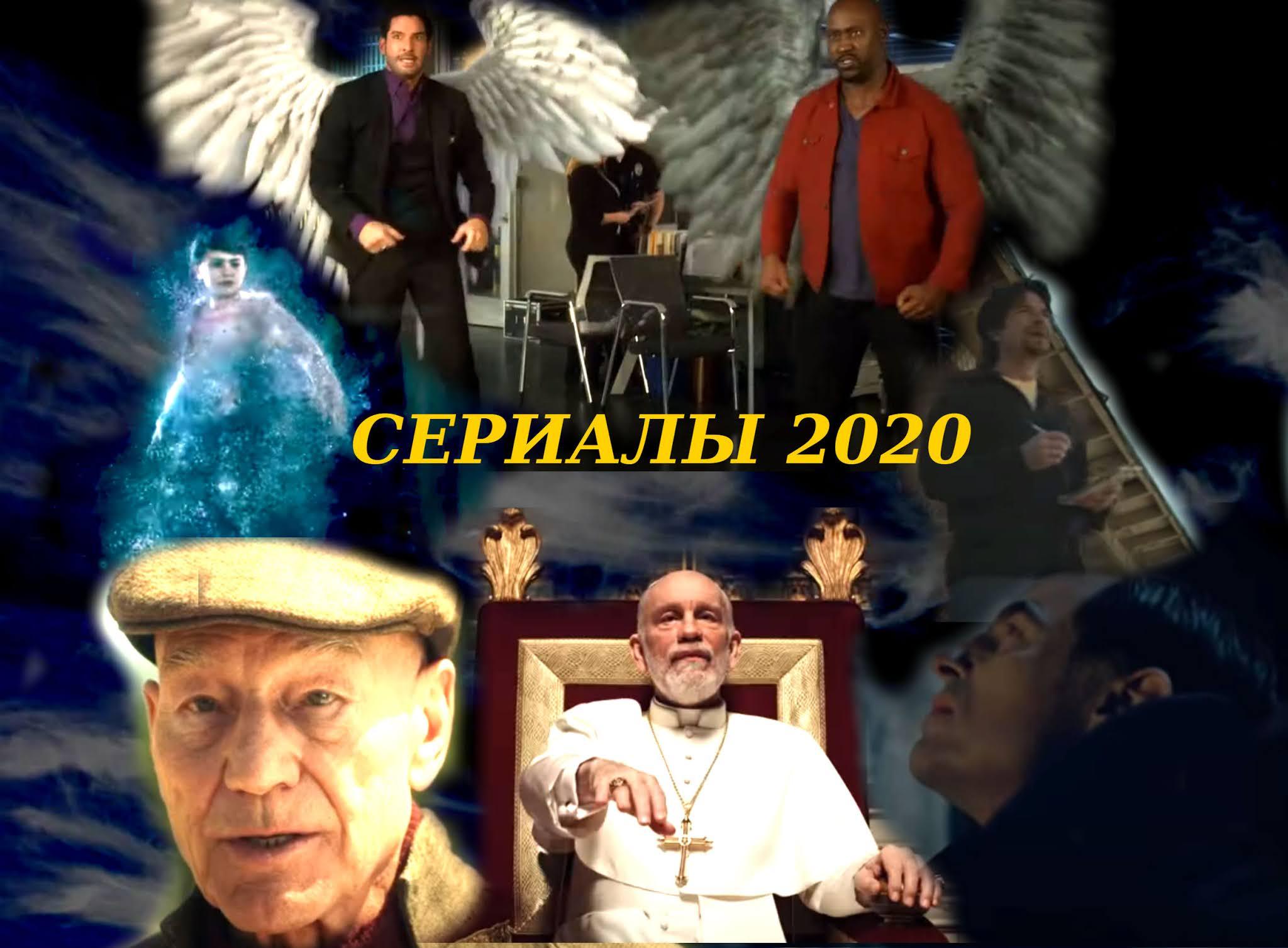 скриншоты сериалы 2020 года