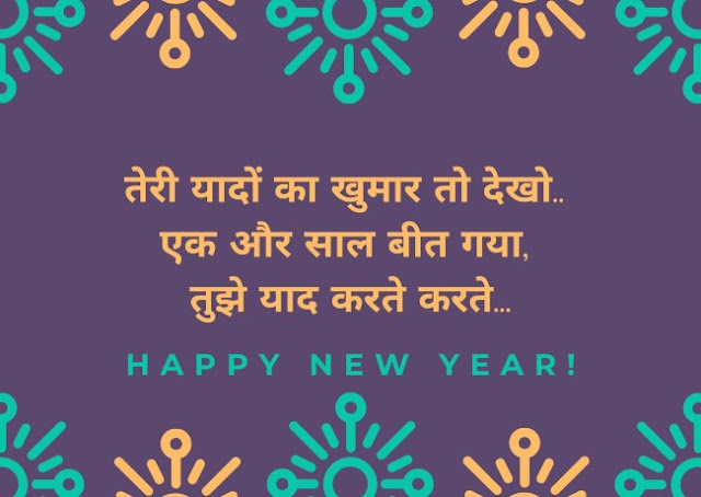 new year 2020 wishes - Images for new year 2020 wishes 2020 quotes happy new year sms  status new year wishes messages www.shayri.page