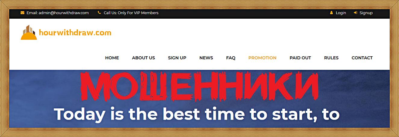 Мошеннический сайт hourwithdraw.com – Отзывы, развод, платит или лохотрон?