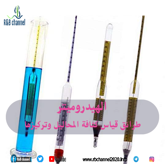 الهيدروميتر (المكثاف) | طرائق قياس كثافة المحاليل وتركيزها