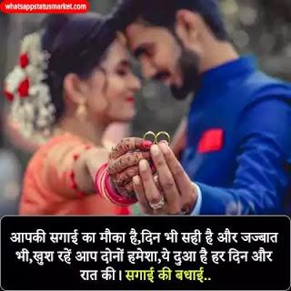 engagement Par shayari image