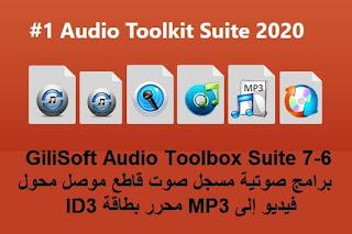 GiliSoft Audio Toolbox Suite 7-6 9 برامج صوتية مسجل صوت قاطع موصل محول فيديو إلى MP3 محرر بطاقة ID3