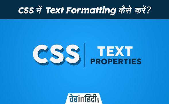 CSS Text Properties Hindi-webinhindi.com