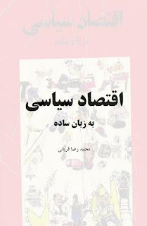 اقتصاد سياسی  به زبان ساده - محمد رضا قربانی